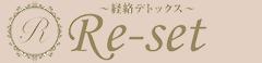 経絡デトックス Re-set(リセット) | 大阪市西区新町・四ツ橋・心斎橋・女性専用パーソナルエステサロン